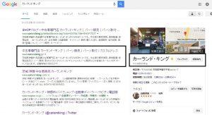 カーランドキング   Google 検索